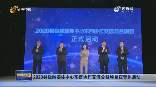 2020县级融媒体中心东西协作交流公益项目在青州启动
