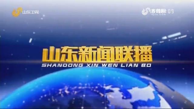 2020年10月13日山东新闻联播完整版