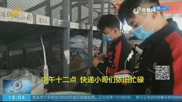 记者探访:青岛来往济南的快递正常运营