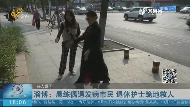 【感人瞬间】淄博:晨练偶遇发病市民 退休护士跪地救人