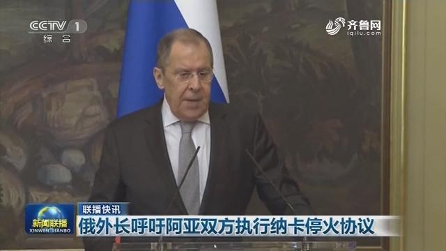 【联播快讯】俄外长呼吁阿亚双方执行纳卡停火协议