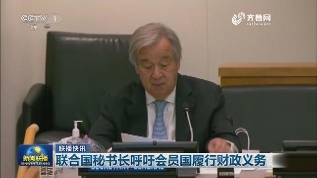 【联播快讯】联合国秘书长呼吁会员国履行财政义务