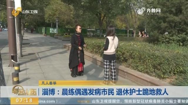 【凡人善举】淄博:晨练偶遇发病市民 退休护士跪地救人