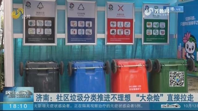 """济南:社区垃圾分类推进不理想 """"大杂烩""""直接拉走"""