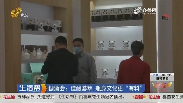 """糖酒会:佳酿荟萃 瓶身文化更""""有料"""""""