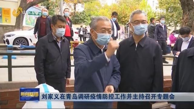 刘家义在青岛调研疫情防控工作并主持召开专题会