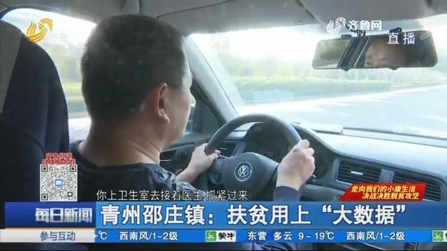 """青州邵庄镇:扶贫用上""""大数据"""""""
