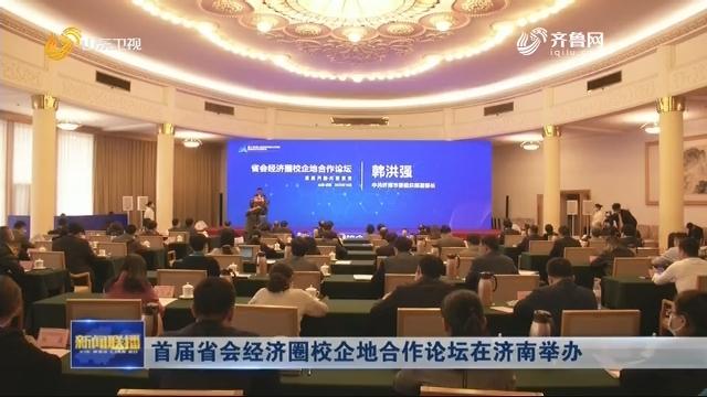 首届省会经济圈校企地合作论坛在济南举办