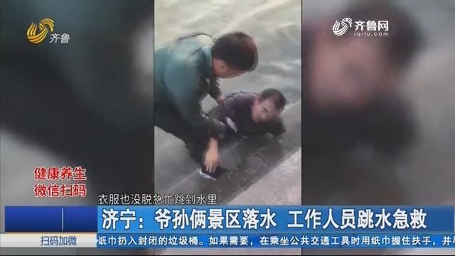 济宁:爷孙俩景区落水 工作人员跳水急救