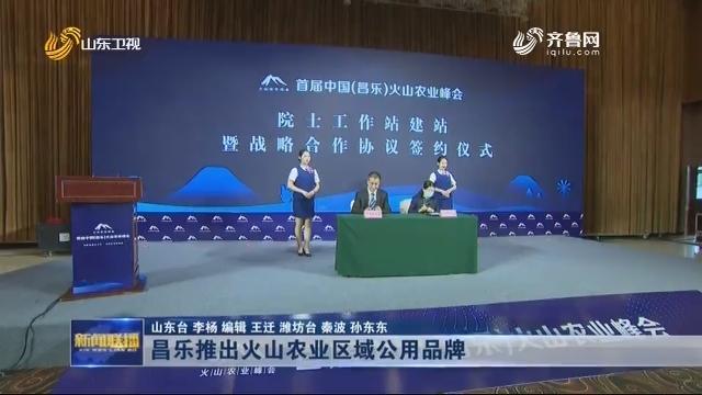 昌乐推出火山农业区域公用品牌