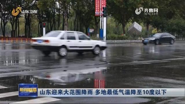 山东迎来大范围降雨 多地最低气温降至10度以下