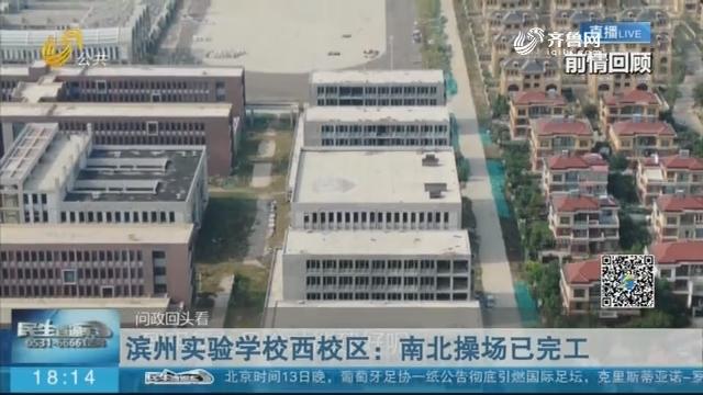 【问政回头看】滨州实验学校西校区:南北操场已完工