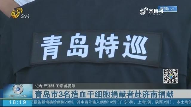 青岛市3名造血干细胞捐献者赴济南捐献