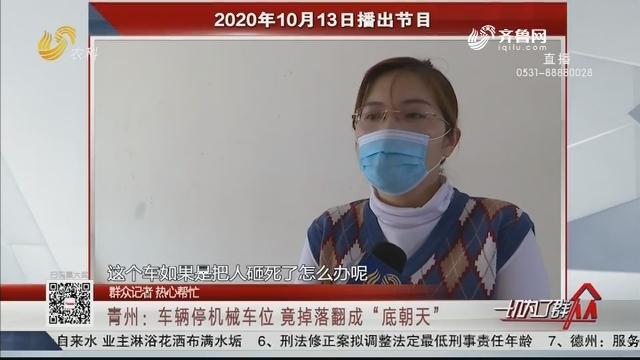 """【群众记者 热心帮忙】青州:车辆停机械车位 竟掉落翻成""""底朝天"""""""
