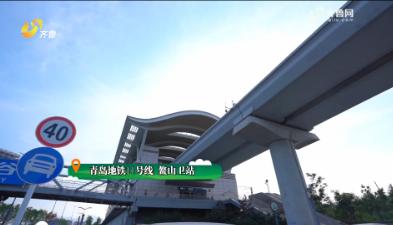 《齐鲁美丽乡镇》第一期:青岛市即墨区鳌山卫街道