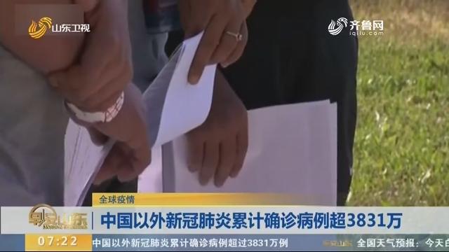 【全球疫情】中国以外新冠肺炎累计确诊病例超3831万