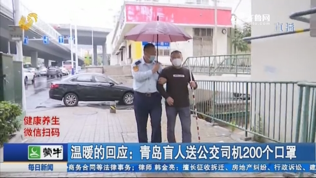 温暖的回应:青岛盲人送公交司机200个口罩