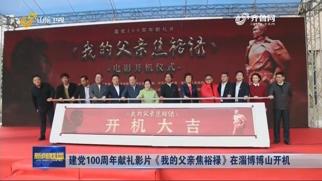 建党100周年献礼影片《我的父亲焦裕禄》在淄博博山开机