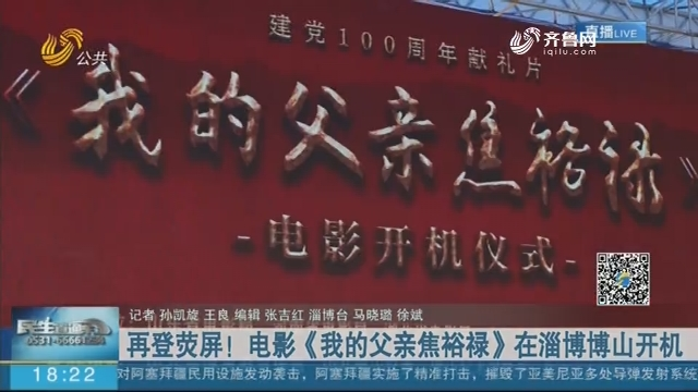 再登荧屏!电影《我的父亲焦裕禄》在淄博博山开机