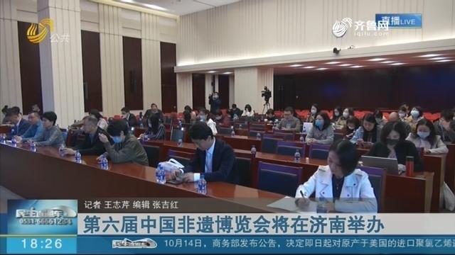 第六届中国非遗博览会将在济南举办