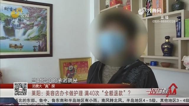 """【消费大""""真""""探】莱阳:美容店办卡做护理 满40次""""全额退款""""?"""