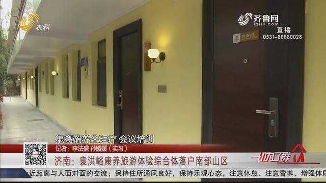 济南:袁洪峪康养旅游体验综合体落户南部山区