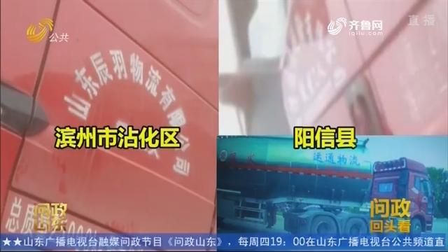 """【问政山东】严查严打几个月 无证""""黑加油点""""仍存在 滨州市长:从严处理 坚决整治到位"""