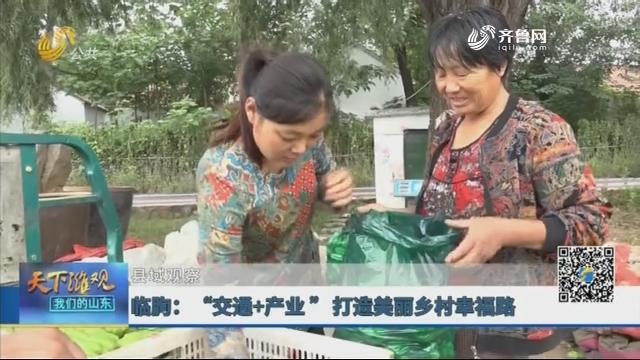 """【县域观察】临朐:""""交通+产业""""打造美丽乡村幸福路"""