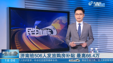 济南给506人发放购房补贴 最高66.4万