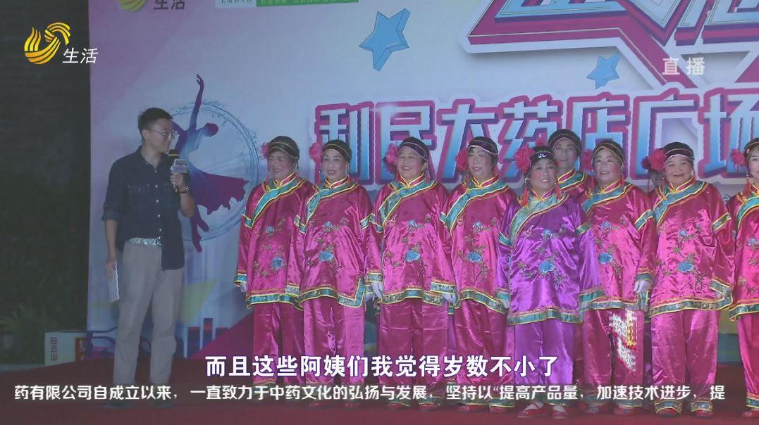 20201017《让梦想飞》广场舞电视大赛聊城赛区(上)