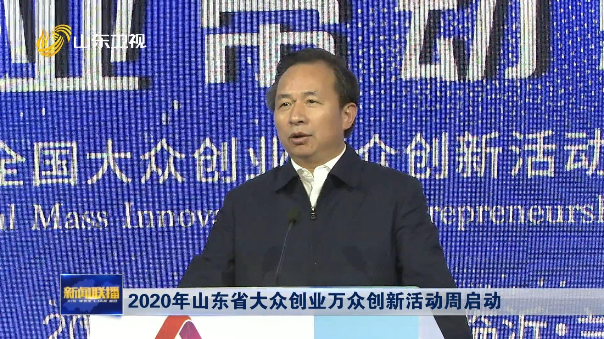 2020年山东省大众创业万众创新活动周启动