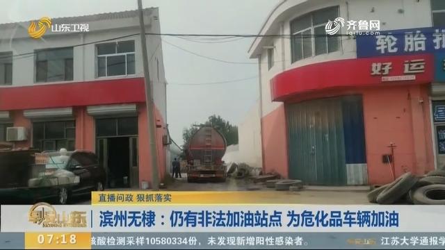 滨州无棣:仍有非法加油站点 为危化品车辆加油