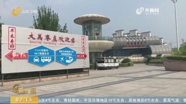 枣庄:高铁站附近 网约车叫车难