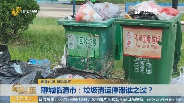 《问政山东》播出第70期 聊城 枣庄 滨州市政府接受问政