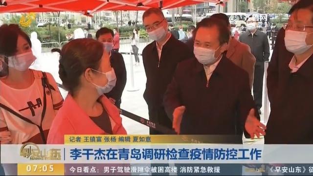 李干杰在青岛调研检查疫情防控工作