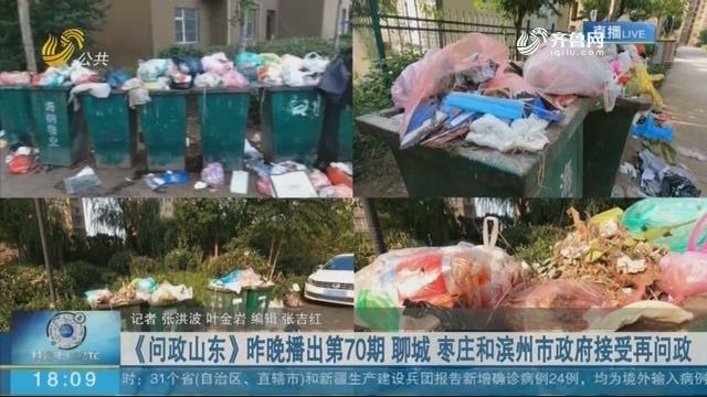 《问政山东》昨晚播出第70期 聊城 枣庄和滨州市政府接受再问政