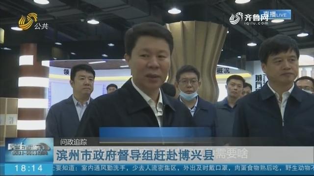 滨州市督导组:全面梳理问题 承诺的一定要落实到位