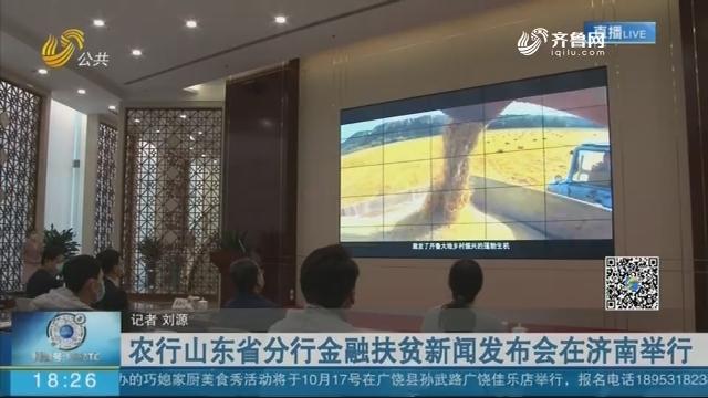 农行山东省分行金融扶贫新闻发布会在济南举行