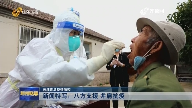 【关注青岛疫情防控】新闻特写:八方支援 并肩抗疫