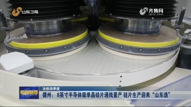 """【决胜四季度】德州: 8英寸半导体级单晶硅片通线量产 硅片生产迎来""""山东造"""""""
