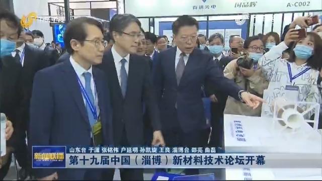 第十九届中国(淄博)新材料技术论坛开幕
