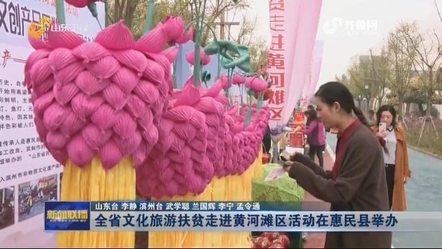 全省文化旅游扶贫走进黄河滩区活动在惠民县举办