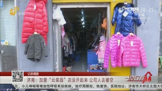 """【记者调查】济南:加盟""""云菜园""""店没开起来 公司人去楼空"""