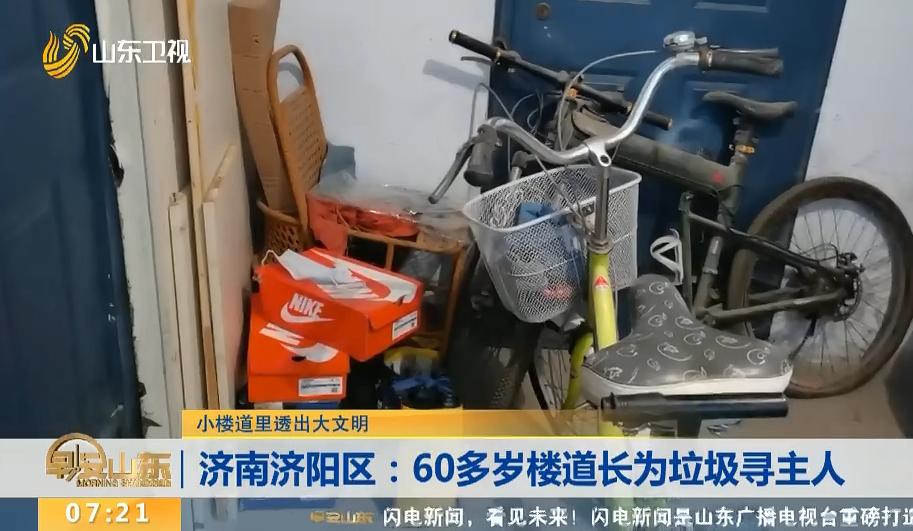 济南济阳区:60多岁楼道长为垃圾寻主人