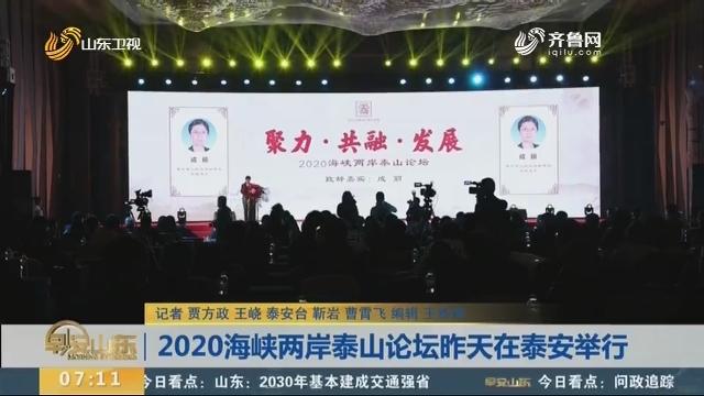 2020海峡两岸泰山论坛昨天在泰安举行