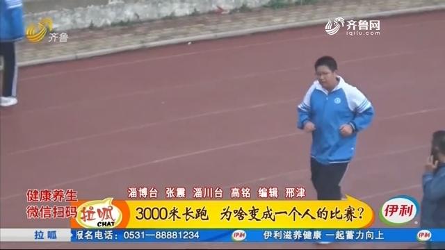 3000米长跑 为啥变成一个人的比赛?