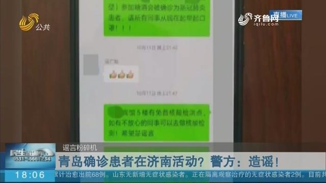 青岛确诊患者在济南活动?警方:造谣!