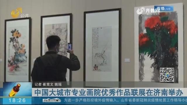 中国大城市专业画院优秀作品联展在济南举办