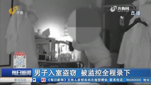 男子入室盗窃 被监控全程录下