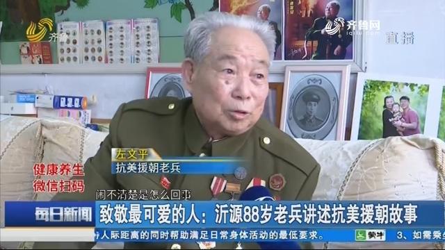 致敬最可爱的人:沂源88岁老兵讲述抗美援朝故事